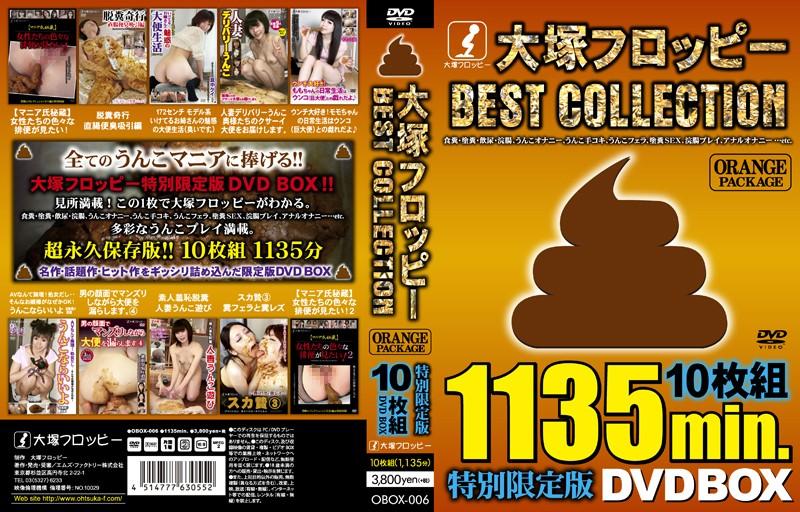 [OBOX-006] 大塚フロッピーBEST COLLECTION ORANGE PACKAGE 10枚組 ベスト・総集編 ドクター・シリウス