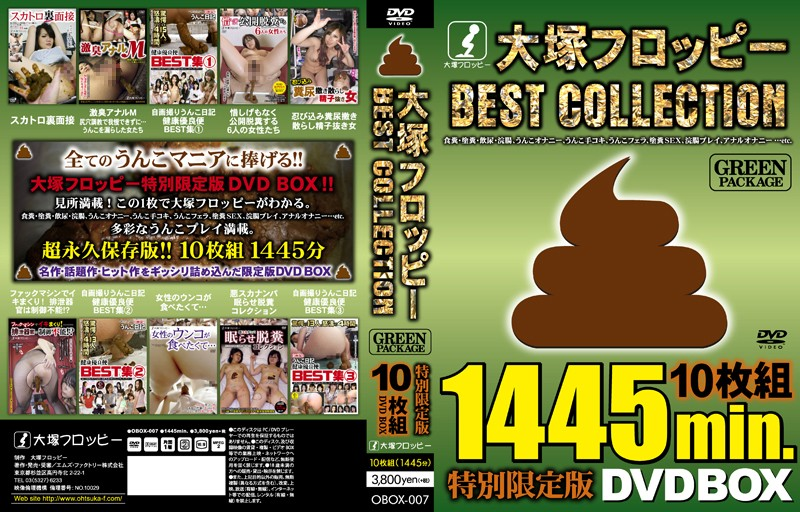 [OBOX-007] 大塚フロッピーBEST COLLECTION GREEN PACKAGE 10枚組 OBOX ベスト・総集編