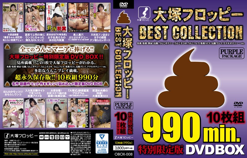 [OBOX-008] 大塚フロッピーBEST COLLECTION PURPLE PACKAGE