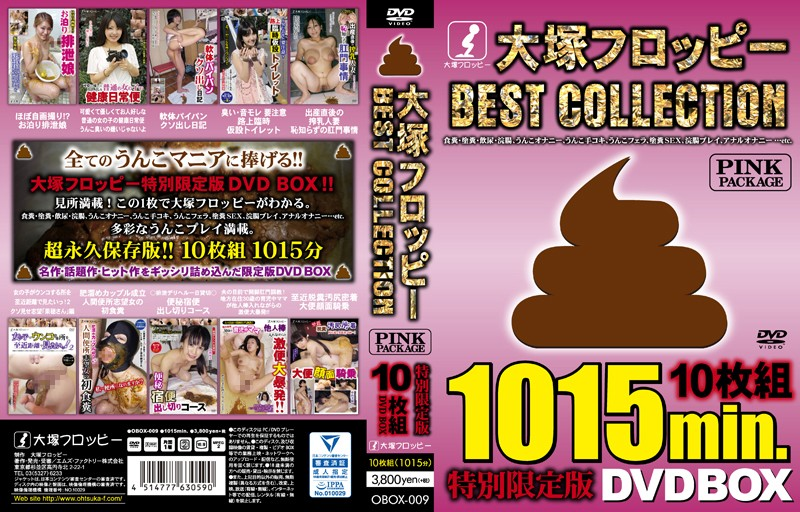 [OBOX-009] 大塚フロッピーBEST COLLECTION PINK PACKAGE