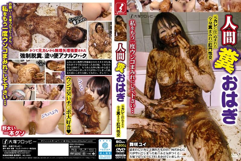 [ODV-378] 人間糞おはぎ 元カレに仕込まれた全身糞まみれの肛門性交 舞咲ユイ 単体作品 アナル 放尿
