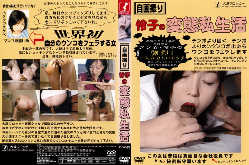 Reiko Transformation Of Private Life