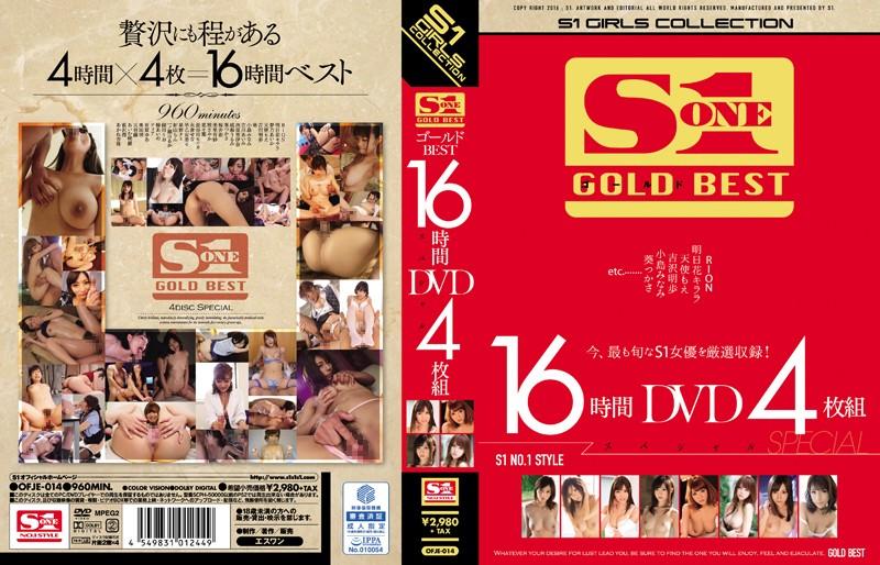 [OFJE-014] S1ゴールドBEST 16時間DVD4枚組スペシャル 3P・4P ベスト・総集編