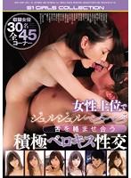 女性上位でジュルジュルべろべろ舌を絡ませ合う 積極ベロキス性交の画像