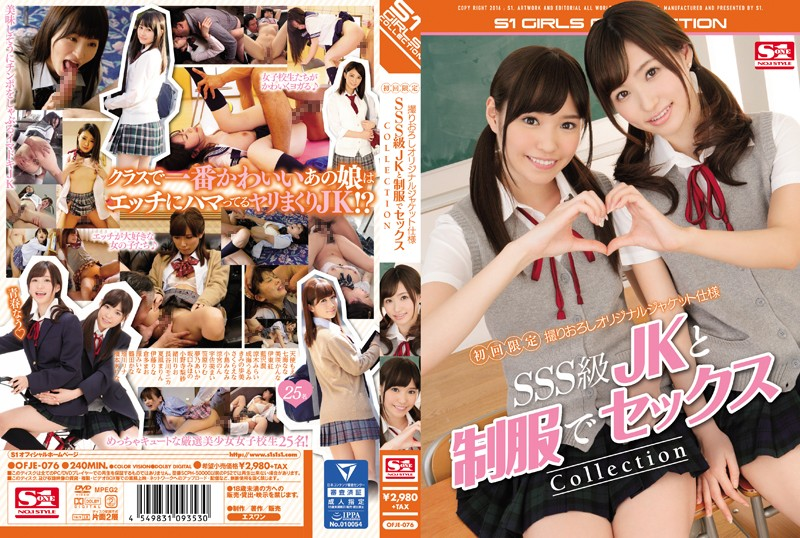 [OFJE-076] [Limited] Original Grated Take Jacket Specification SSS Grade JK And The Uniforms Sex Collection