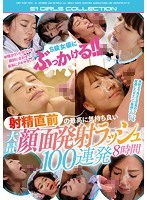 [OFJE-173] Bukkake On An S-Class Actress!! Incredibly Pleasurable Facials Rush From Just Before Ejaculation. 100 Shots, 8 Hours