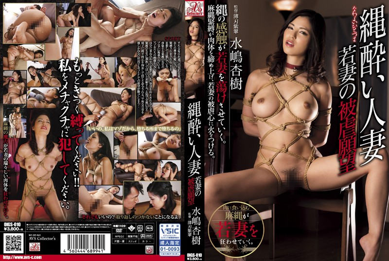 OIGS-010 Young Wives Wanting To Suffer Starring