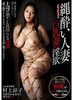 OIGS-011 Of Rope Sickness Housewife Busty Wife Lust Ryoko Murakami