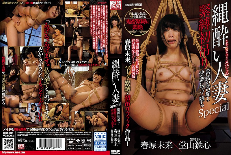 OIGS-015 Rope Sickness Wife Bondage First Hanging Special Mirai Sunohara