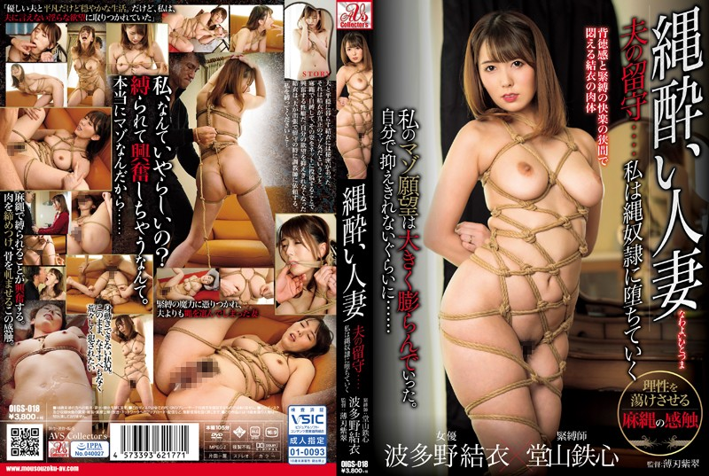 OIGS-018 Nodding Sick Married Wife My Husband's Absence ... I Will Fall Into A Rope Slave Yui Hatano