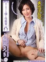 「僕とお母さんの優しい性教育 桐岡さつき」のパッケージ画像