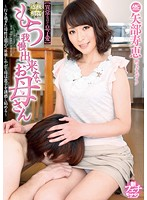 OKSN-104 Hisae Yabe New Mosaic Fetish Mom Son Love – You Can Not Take It Anymore Unusually]-166956