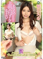 OKSN-157 Inagawa Natsume Digital Mosaic Takumi Want To Be Your Mother-in-law's Your-162888