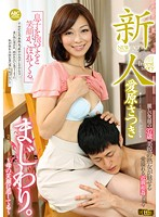 OKSN-171 Rookie Aihara Satsuki Fellowship. ~ Digital Mosaic Takumi You Are In Love With A Smile Of Mother-161590