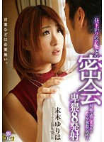 OKSN-178 - 8 Launch Digital Mosaic Takumi Uraki Yuri Obscene Men And More Than One Body To Seek Each Other Feel Gaze Tryst With Young Wife Of The Early Afternoon