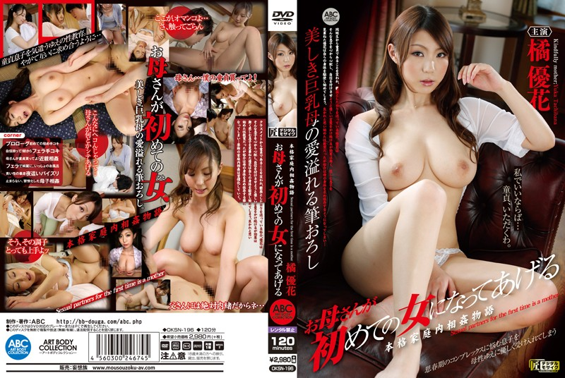 oksn196pl OKSN 196 Yuka Tachibana   Tale of Incest Within a Real Family   Mother Will Let Herself Be the First Woman You Have
