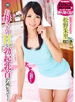 Watch Mother Of H Erection Nipples In The Mood ... Matsuno Akari