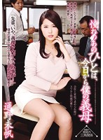 OKSN-272 Longing Of That Person Is, My Mother-in-law Tsuno Miho From Today