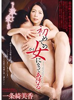 OKSN-276 Iku Ikka Ikumika I Will Become The First Woman