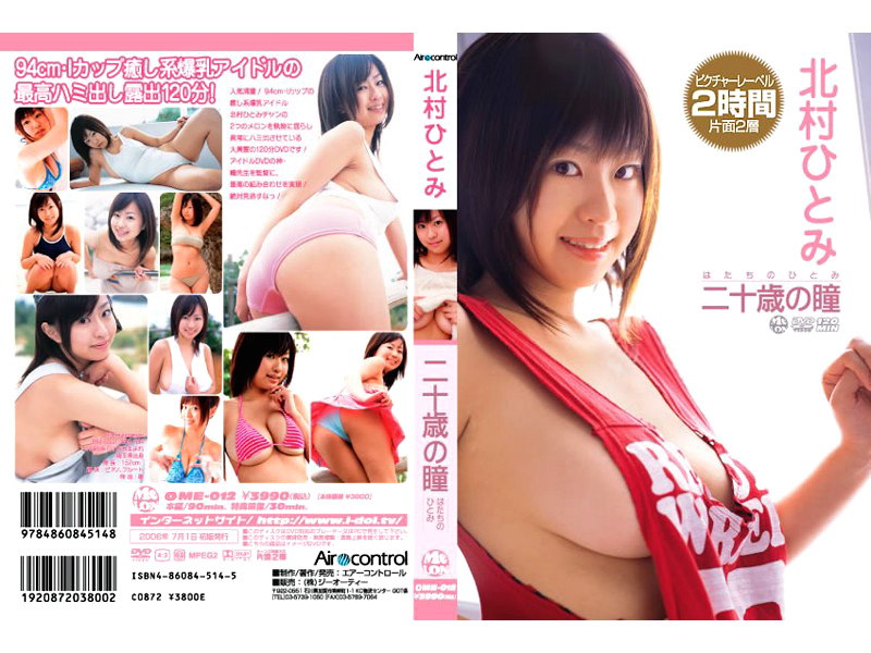 OME-012 Hitomi Kitamura 北村ひとみ – 二十歳の瞳