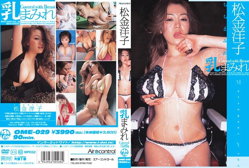 OME-029 Yoko Matsukane 松金洋子 – 乳まみ