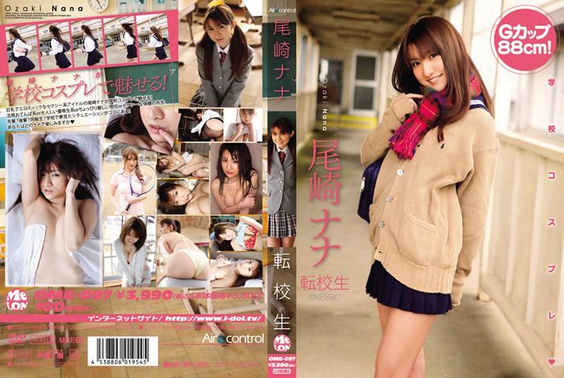 OME-097 Nana Ozaki 尾崎ナナ – 転校生
