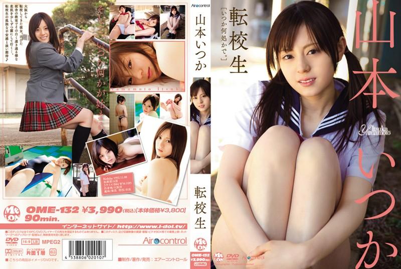 OME-132 Itsuka Yamamoto 山本いつか – 転校生