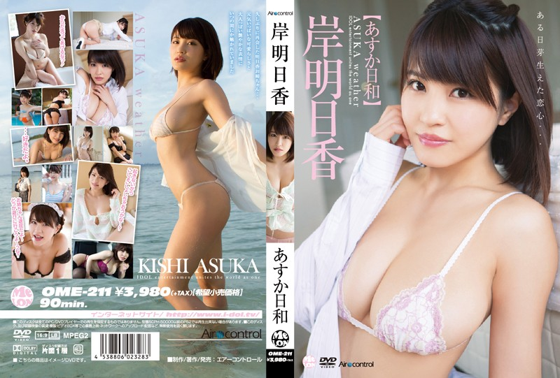 OME-211 Asuka Kishi 岸明日香 – あすか日和
