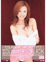 FUCK Hardcore Erotic Girl Yuka Koizumi × Barely First Cell