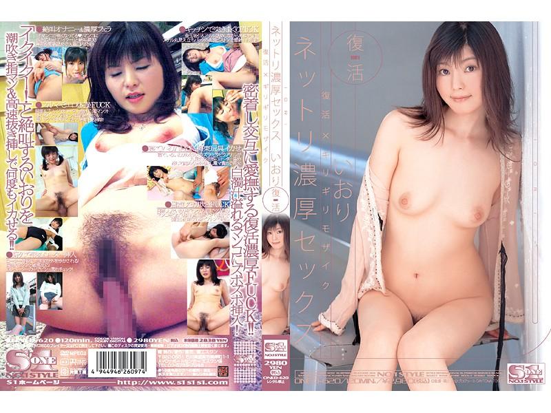 [ONED-620] 復活×ギリギリモザイク ネットリ濃厚セックス エスワン ナンバーワンスタイル