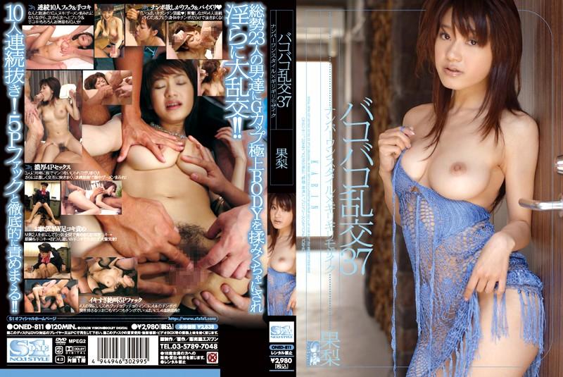 パイズリ ONED-811 Karin Number One Style Orgy × 37 Barely Bakobako  Risky Mosaic  乱交