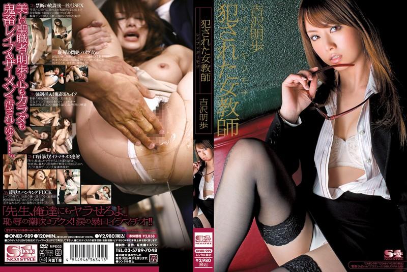 【画像】レイプ×ギリモザ 犯された女教師 吉沢明歩