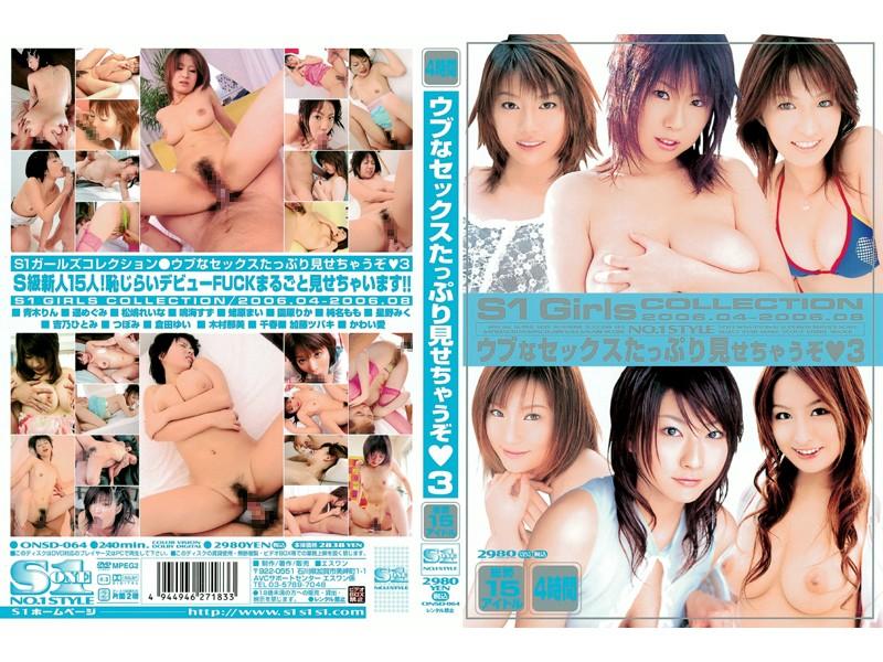 [ONSD-064] S1ガールズコレクション ウブなセックスたっぷり見せちゃうぞ 3 ONSD