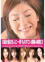 S級女優25人に一撃!ものすごい顔射4時間 3