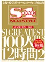 S1 SPECIAL BOX S1 GREATEST GIRLS 100��12���� 2