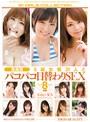高画質S級女優31人とパコパコ日替わりSEX8時間