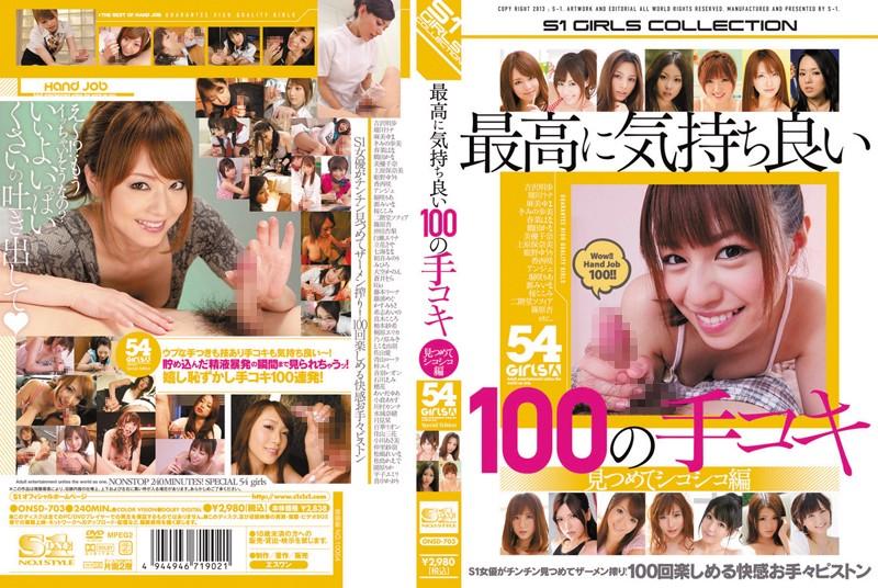 [ONSD-703] 最高に気持ち良い100の手コキ 見つめてシコシコ編 Rio(柚木ティナ) 柚本紗希 とこな由羽 小川あさ美