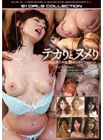 ONSD-844 - Lotion - Have The Appearance Of Oil And Luster Dripping Slime - And Shine