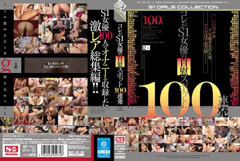 [ONSD-920] コレがS1女優の自慰スポット100連発 淫語 ベスト、総集編