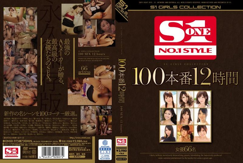 [ONSD-975] 100本番 12時間 アイドル・芸能人 美少女 淫乱・ハード系