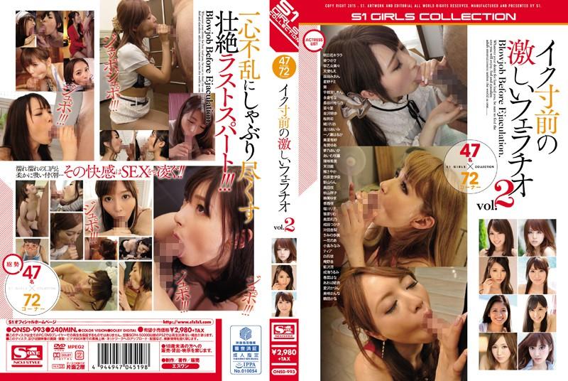 [ONSD-993] イク寸前の激しいフェラチオ Vol.2 淫乱・ハード系 美少女