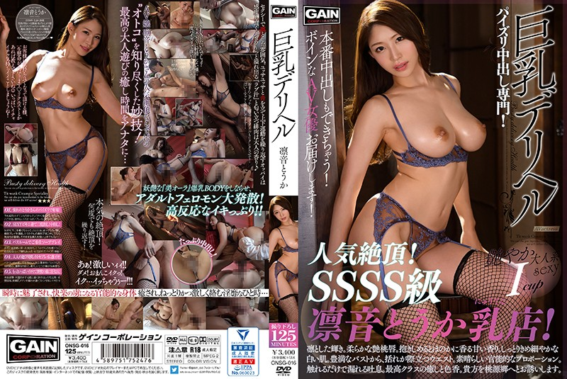 ONSG-016  A Big Tits Delivery Health Call Girl Service Toka Rinne