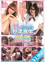 【新作】ヤレちゃった女子校生 中出しOK 新宿編 Vol.2