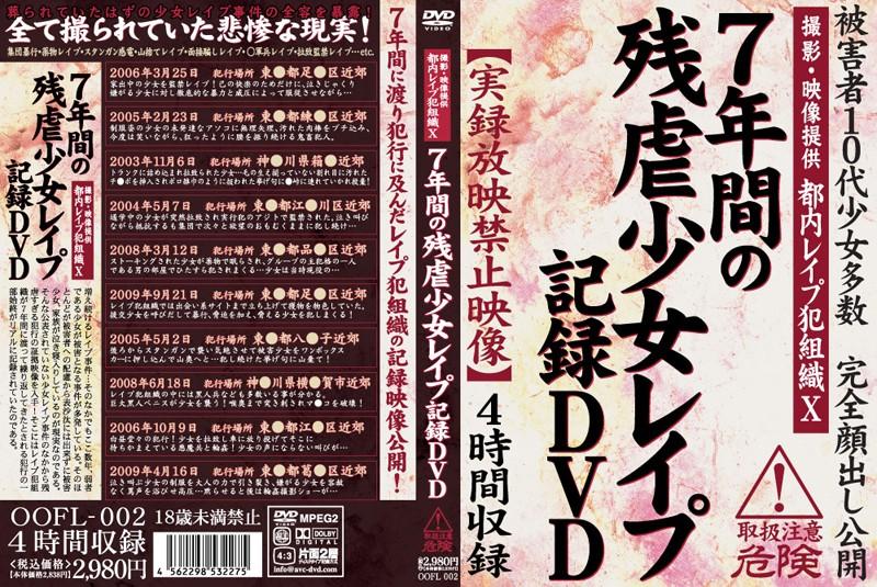 [OOFL-002] 7年間の残虐少女レイプ記録DVD