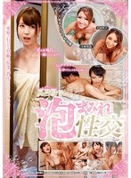 OOMN-175 Foam Covered Sexual Intercourse In The Bathroom