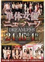  DREAM24 164