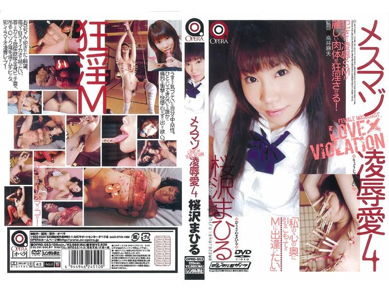縛り OPRD-053 メスマゾ 凌辱愛4 桜沢まひる  イラマチオ  飲尿