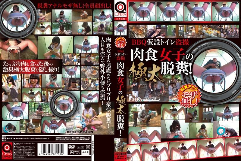 [OPUD-175] BBQ仮設トイレ盗撮 肉食女子の極太脱糞! OPUD