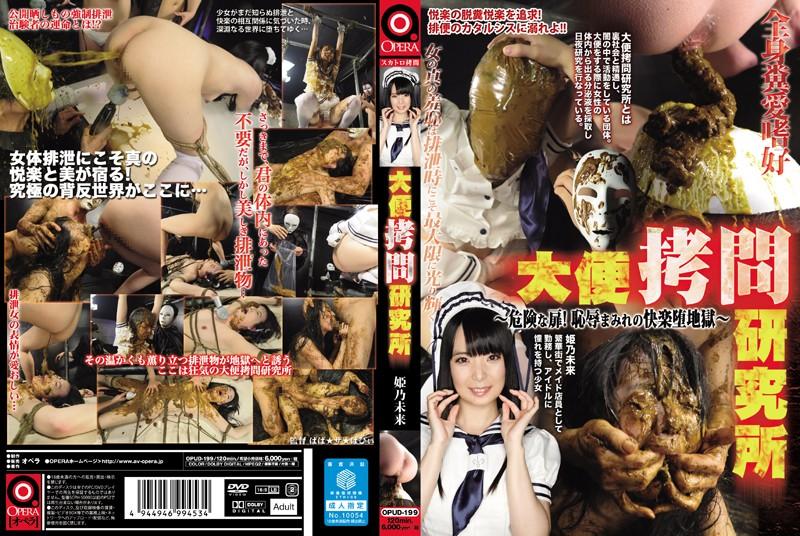 [OPUD-199] 大便拷問研究所 姫乃未来 OPUD 姫乃未来(芹沢まゆら) スカトロ