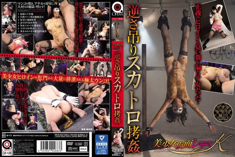 [OPUD-223] 美少女仮面レディK 逆さ吊りスカトロ拷姦